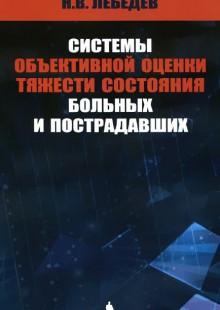 Обложка книги  - Системы объективной оценки тяжести состояния больных и пострадавших