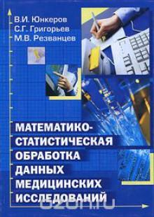 Обложка книги  - Математико-статистическая обработка данных медицинских исследований