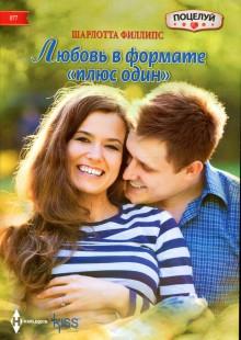 Обложка книги  - Любовь в формате «плюс один»