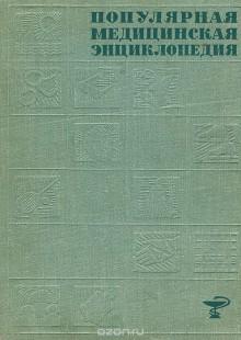 Обложка книги  - Популярная медицинская энциклопедия