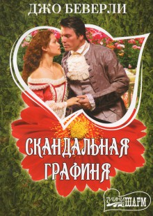Обложка книги  - Скандальная графиня