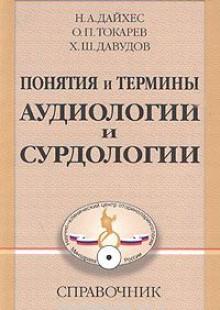 Обложка книги  - Понятия и термины аудиологии и сурдологии. Справочник