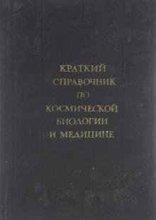 Обложка книги  - Краткий справочник по космической биологии и медицине