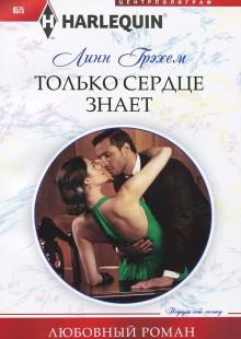 Обложка книги  - Только сердце знает