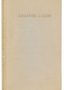 Обложка книги  - Эпидемиологические аспекты современной иммунологии