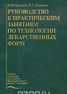 Обложка книги  - Руководство к практическим занятиям по технологии лекарственных форм
