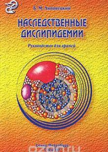 Обложка книги  - Наследственные дислипидемии