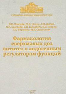 Обложка книги  - Фармакология сверхмалых доз антител к эндогенным регуляторам функций