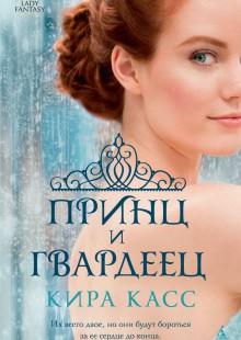 Обложка книги  - Принц и гвардеец