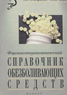 Обложка книги  - Фармакотерапевтический справочник обезболивающих средств