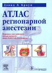 Обложка книги  - Атлас регионарной анестезии