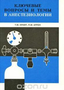 Обложка книги  - Ключевые вопросы и темы в анестезиологии