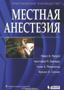 Обложка книги  - Местная анестезия. Практическое руководство
