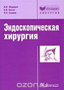 Обложка книги  - Эндоскопическая хирургия
