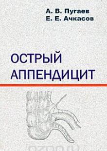 Обложка книги  - Острый аппендицит