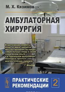 Обложка книги  - Амбулаторная хирургия. Практические рекомендации. Часть 2