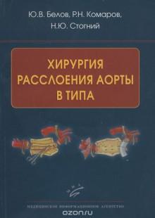 Обложка книги  - Хирургия расслоения аорты В типа. Белов Ю.В., Комаров Р.Н.
