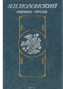 Обложка книги  - Я. П. Полонский. Лирика. Проза
