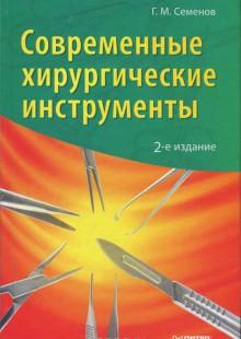 Обложка книги  - Современные хирургические инструменты