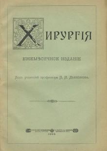Обложка книги  - Из журнала «Хирургия», №80, 1903