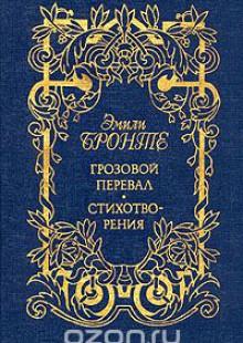 Обложка книги  - Грозовой перевал. Стихотворения