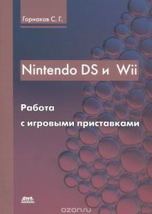 Обложка книги  - Nintendo DS и Wii. Работа с игровыми приставками