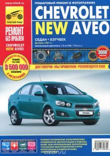 Обложка книги  - Chevrolet Aveo. Руководство по эксплуатации, техническому обслуживанию и ремонту