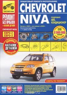 Обложка книги  - Chevrolet Niva. Выпуск с 2002 г. Руководство по эксплуатации, техническому обслуживанию и ремонту