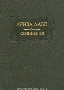 Обложка книги  - Луиза Лабе. Сочинения