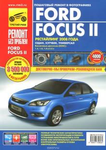 Обложка книги  - Ford Focus II. Руководство по эксплуатации, техническому обслуживанию и ремонту