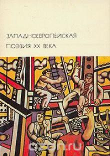 Обложка книги  - Западноевропейская поэзия XX века