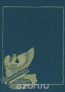 Обложка книги  - Максимилиан Волошин. Стихотворения