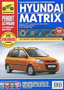 Обложка книги  - Hyundai Matrix. Руководство по эксплуатации, техническому обслуживанию и ремонту