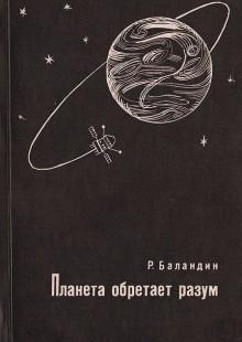 Обложка книги  - Планета обретает разум