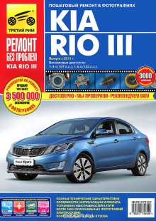 Обложка книги  - Kia Rio III. Руководство по эксплуатации, техническому обслуживанию и ремонту