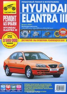Обложка книги  - Hyundai Elantra III. Руководство по эксплуатации, техническому обслуживанию и ремонту
