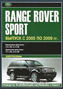 Обложка книги  - Автомобили Range Rover Sport. Руководство по эксплуатации, техническому обслуживанию и ремонту