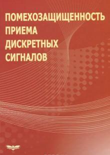 Обложка книги  - Помезащищенность приема дискретных сигналов
