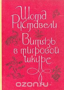 Обложка книги  - Витязь в тигровой шкуре