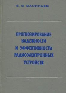 Обложка книги  - Прогнозирование надежности и эффективности радиоэлектронных устройств