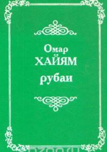 Обложка книги  - Рубаи