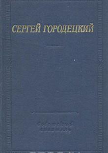 Обложка книги  - Сергей Городецкий. Стихотворения и поэмы