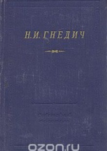 Обложка книги  - Н. И. Гнедич. Стихотворения