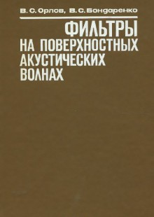 Обложка книги  - Фильтры на поверхностных акустических волнах