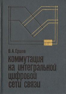 Обложка книги  - Коммутация на интегральной цифровой сети связи