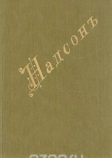 Обложка книги  - Надсон. Стихотворения
