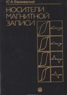 Обложка книги  - Носители магнитной записи
