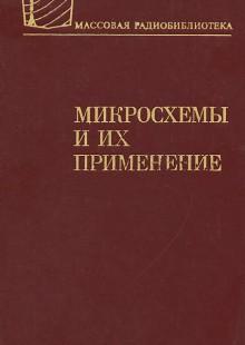 Обложка книги  - Микросхемы и их применение