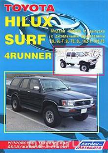 Обложка книги  - Toyota Hilux, Hilux Surf, 4Runner. Модели 1988-1999 гг. выпуска с дизельными двигателями. Устройство, техническое обслуживание и ремонт