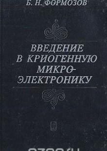 Обложка книги  - Введение в криогенную микроэлектронику